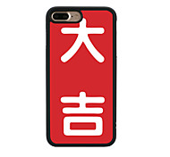 Chinese New Year Good Luck Pattern  TPU Material Phone Case for iPhone 7 7 Plus 6s 6 Plus